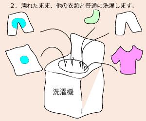 衣類についたおしっこ(アンモニア臭)の除去